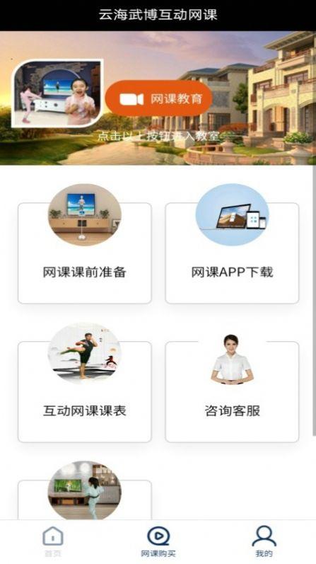 云海武博app