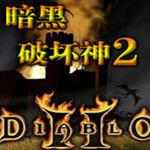 暗黑破坏神2