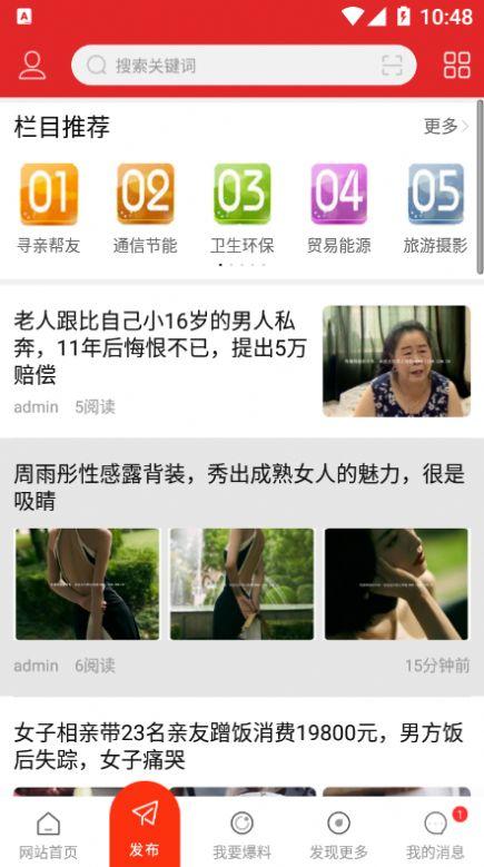 传播网app