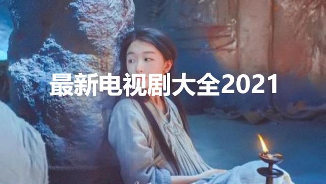最新电视剧大全2021