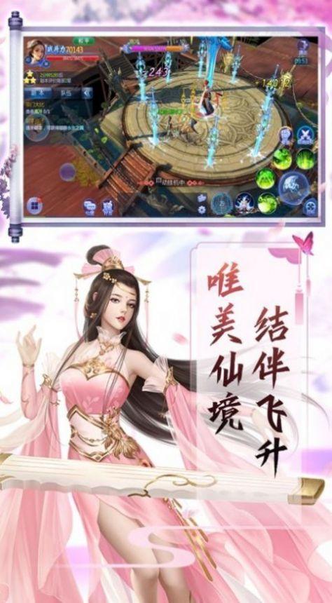 大唐修仙录游戏