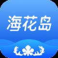 海花岛度假区app