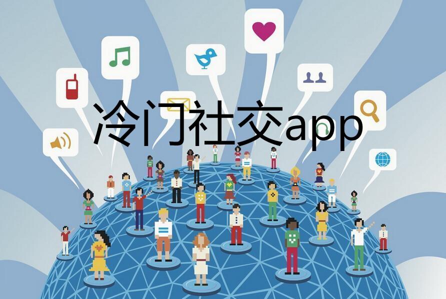 冷门社交app