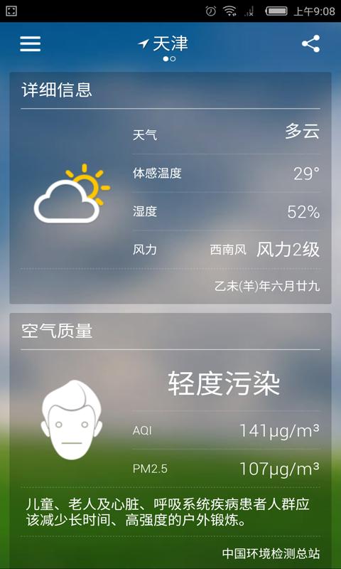 实时天气预报